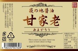 画像2: 甘家老【梅乃葉の新しい甘口醤油】1000ml