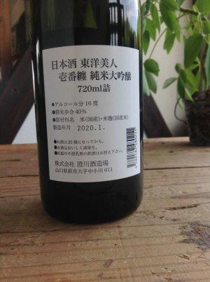 画像2: 東洋美人「壱番纏」720ml-純米大吟醸