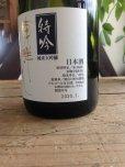 画像2: 東洋美人「特吟」愛山720ml-純米大吟醸 (2)