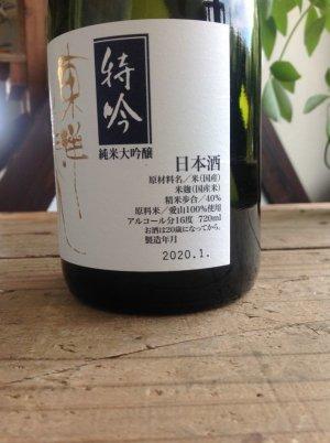 画像2: 東洋美人「特吟」愛山720ml-純米大吟醸