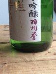 画像2: 東洋美人 限定「醇道一途」【羽州誉】720ml-純米吟醸 (2)