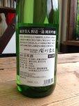 画像2: 東洋美人 限定「醇道一途」【直汲み生】720ml-純米吟醸 (2)