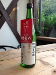 画像1: 東洋美人 限定「醇道一途」【直汲み生】720ml-純米吟醸 (1)