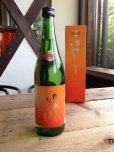 画像1: 東洋美人「プリンセス・ミチコ」720ml-純米大吟醸 (1)