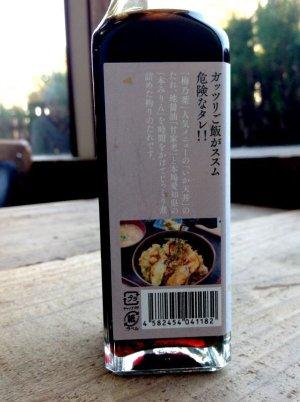 画像3: イカ天丼のたれ(お試しサイズ110ml)