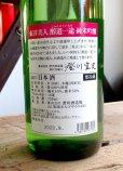 画像3: 東洋美人 限定「醇道一途」【愛山】生 720ml-純米吟醸 (3)