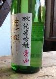 画像4: 東洋美人 限定「醇道一途」【愛山】生 720ml-純米吟醸 (4)