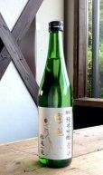 画像2: 東洋美人 限定「醇道一途」【愛山】生 720ml-純米吟醸 (2)